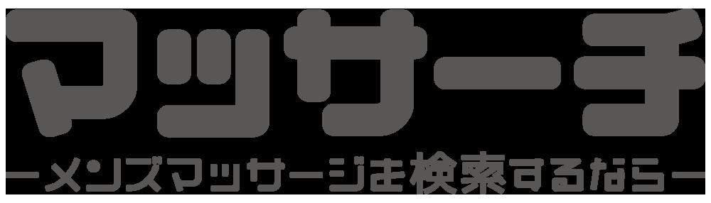 大阪のメンズエステ、マッサージを調べるならマッサーチ