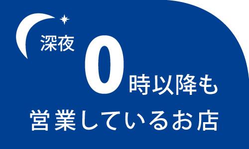 ◆お昼もお得に!!2000円オフ!◆ 派遣もOK!
