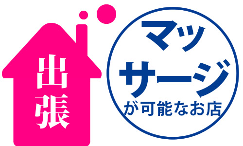 ☆今ならスグ~極上新人美女・萌系美少女・高リピ率の人気セラピ出勤☆割引有