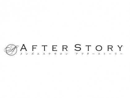 AFTERSTORY(アフターストーリー)