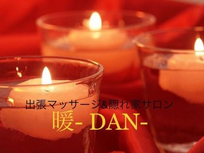 暖(DAN)(出張)