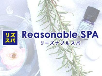 ReasonableSPA(リーズナブルスパ)桜川店