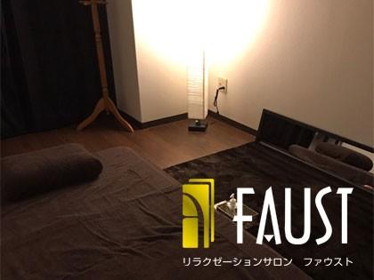 FAUST(ファウスト)