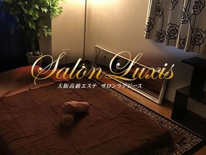 SalonLuxis(サロンラグジース)