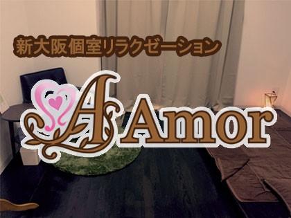 amor(アモル)新大阪