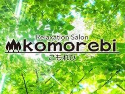 Komorebi(こもれび)