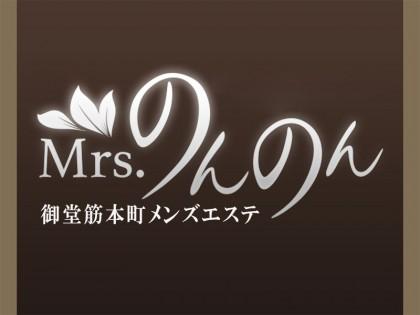 Mrs.のんのん