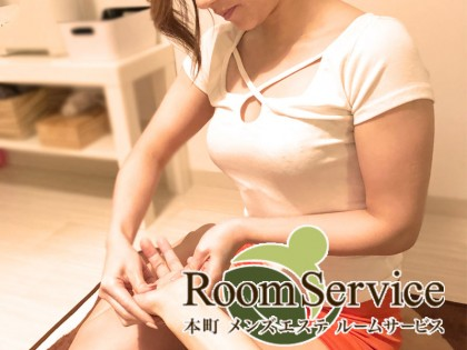 RoomService(ルームサービス)