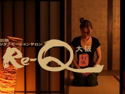 Re-Q大阪(リキューおおさか)