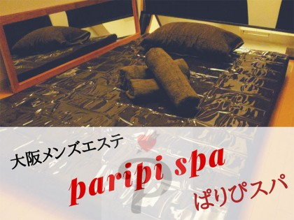 paripispa(パリピスパ)